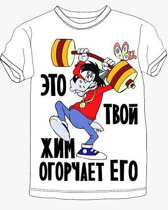 готовые футболки с надписями