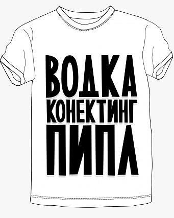 куплю футболки с надписями