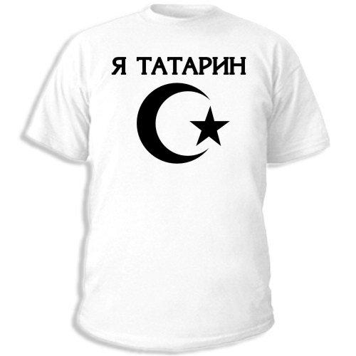 татарские надписи на футболках