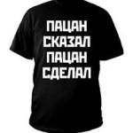 футболки для пацанов с надписями
