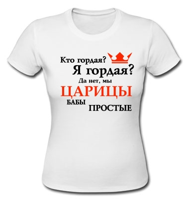 футболки на заказ для девушек