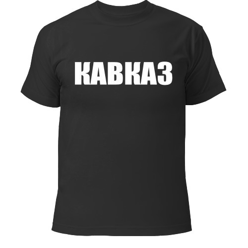 футболки с надписью кавказ