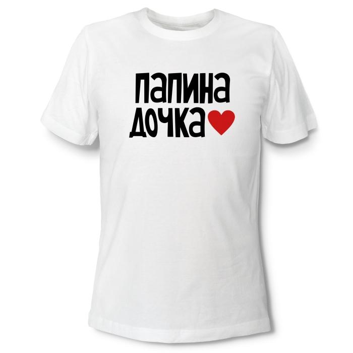 футболки с надписями для семьи