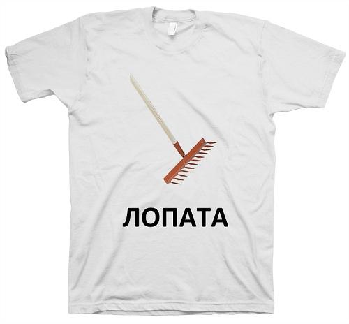 футболки со смешными надписями