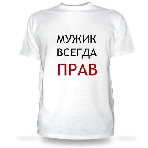 прикольные надписи на футболку мужчине