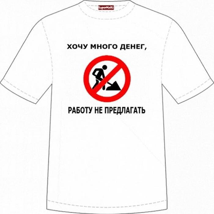 мужские футболки с прикольными надписями