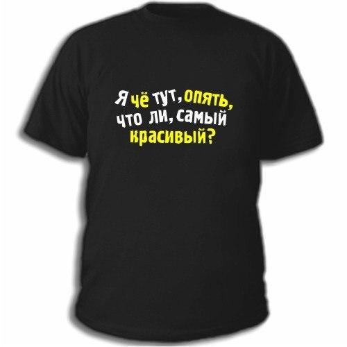 купить мужскую футболку с надписью