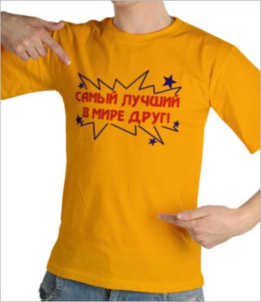 надпись другу на футболку