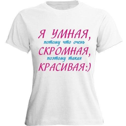 надпись на футболке для подруги