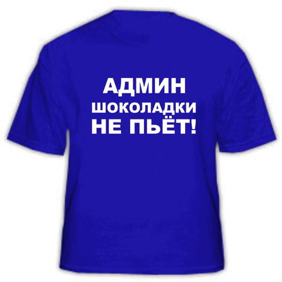 мужские футболки с надписями фото