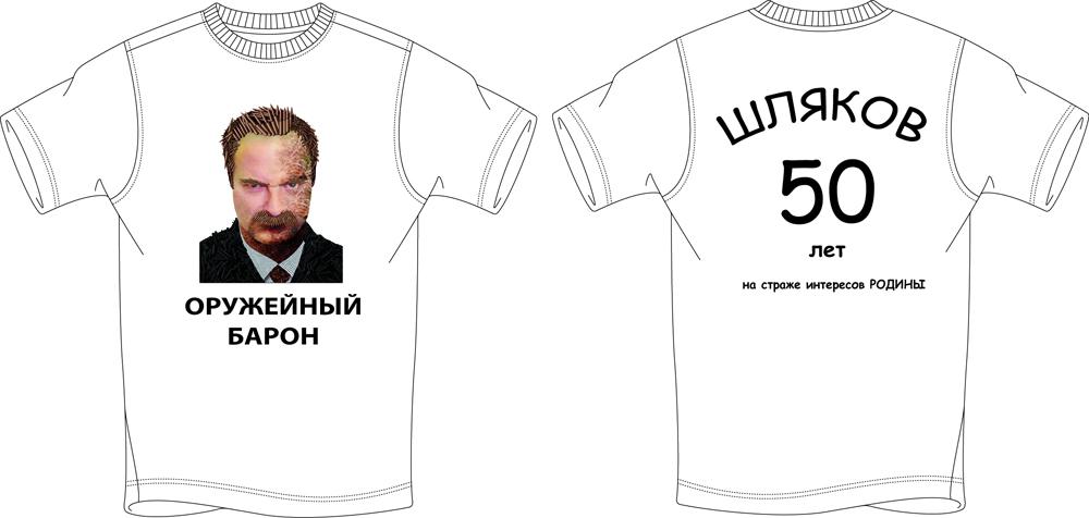 футболки с номерами на заказ