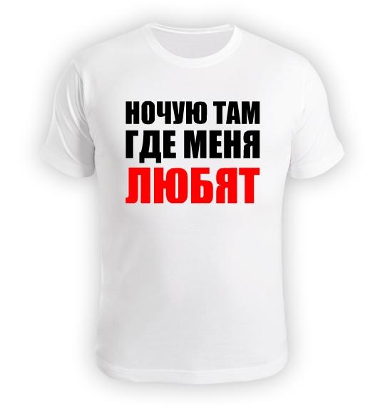 футболки с прикольными надписями фото