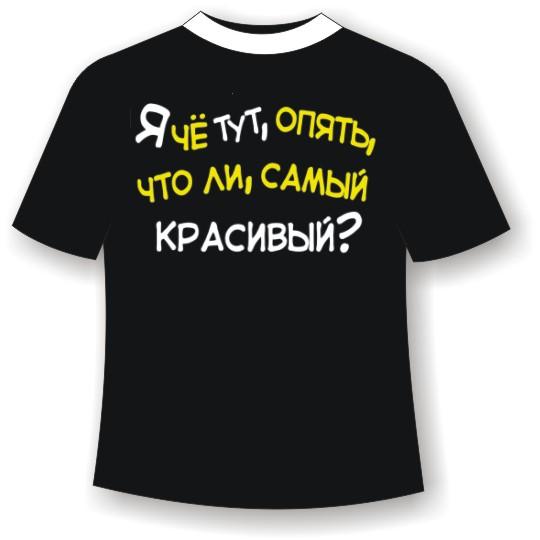 прикольные надписи на футболках мужу