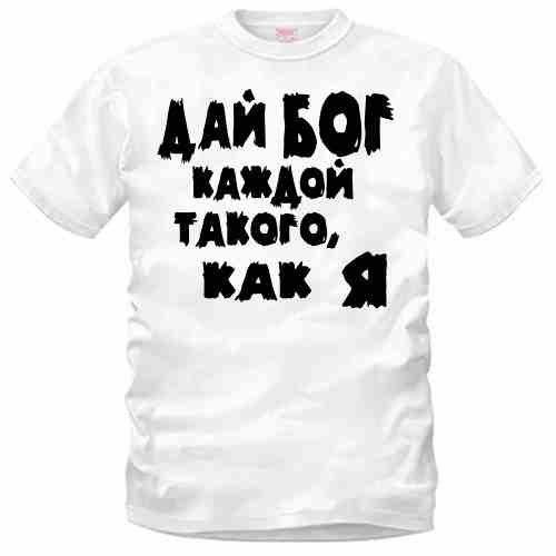 футболки с прикольными надписями дешевые