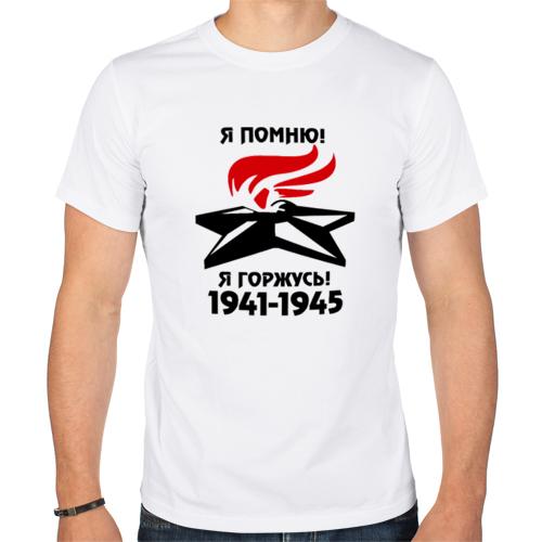 Изображение Мужская футболка Я помню! Я горжусь!