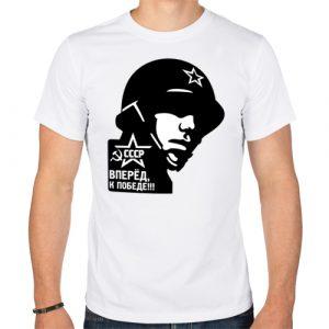 Изображение Мужская футболка Вперед, к победе!!!