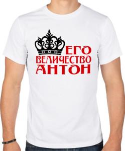 Величество Антон