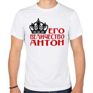 Изображение Величество Антон