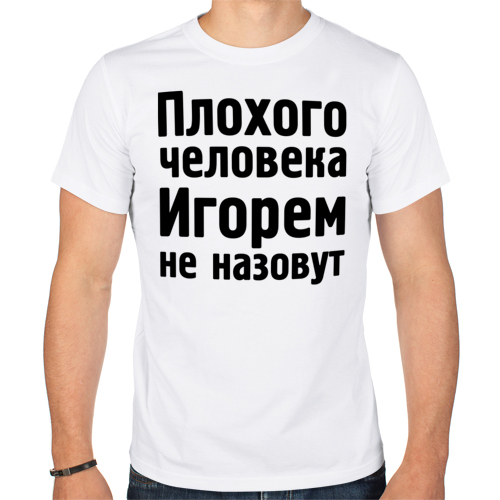 Изображение Плохой Игорь
