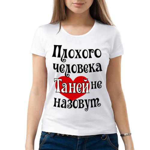 Изображение Плохая Таня