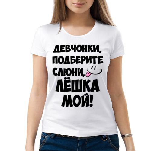 Изображение Девчонки, Лёшка мой!