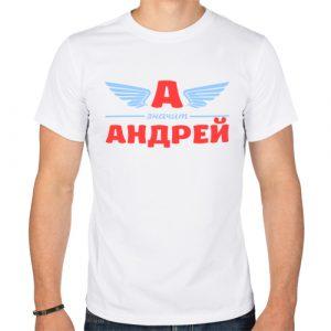 Изображение А — значит Андрей