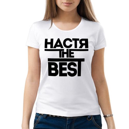 Изображение Настя the best