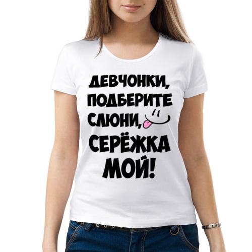 Изображение Девчонки, Серёжка мой!