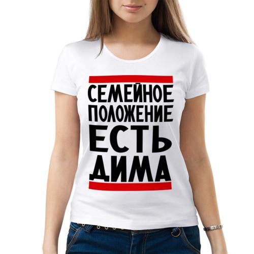 Изображение Есть Дима
