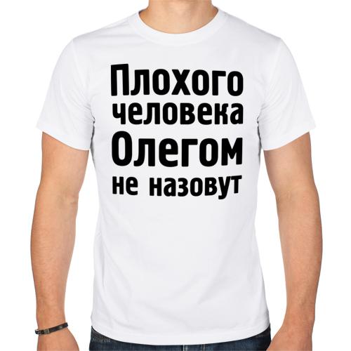 Изображение Плохой Олег