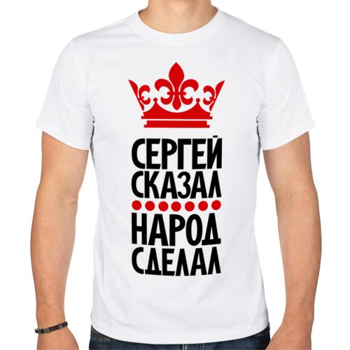 Изображение Сергей сказал, народ сделал