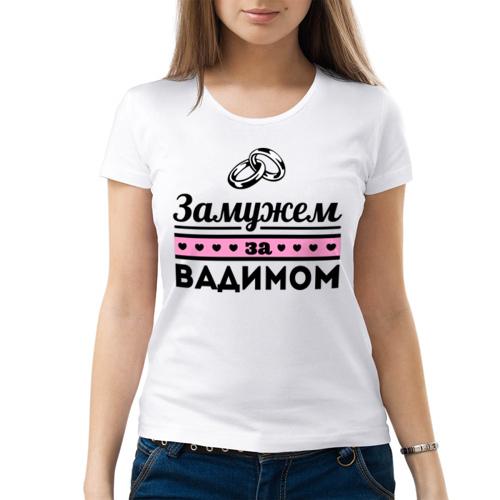 Изображение Замужем за Вадимом