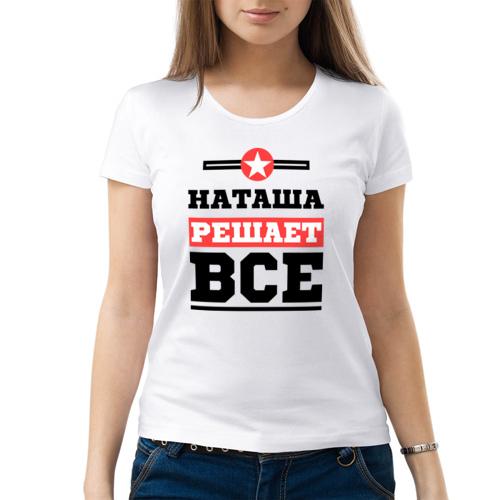Изображение Наташа решает все