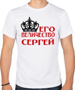 Величество Сергей