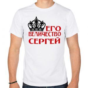 Изображение Величество Сергей