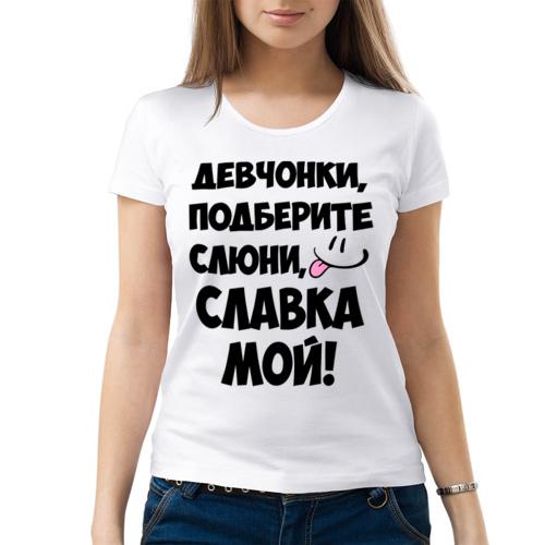 Изображение Девчонки, Славка мой!