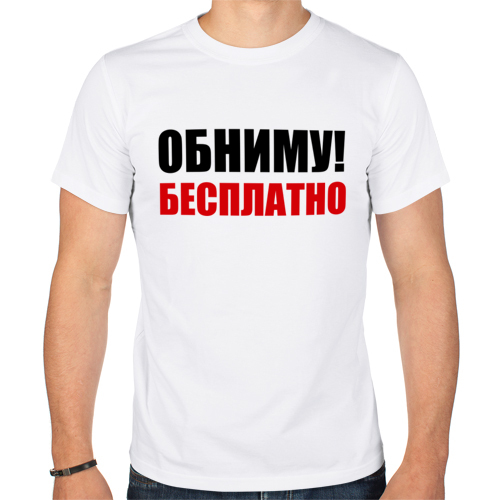 Изображение Обниму! Бесплатно