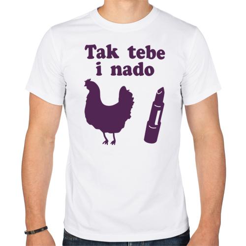 Изображение Так тебе и надо курица помада