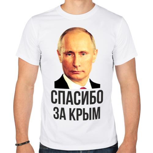 Изображение Спасибо за Крым