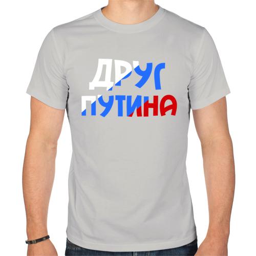 Изображение Друг Путина