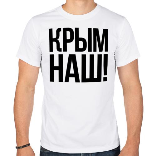 Изображение Крым наш