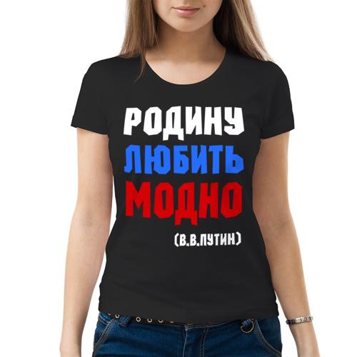 Изображение Родину любить модно (Путин)