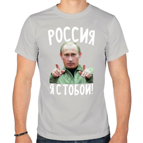 Изображение Россия я с тобой! Путин
