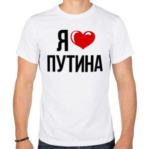 Изображение Я люблю Путина