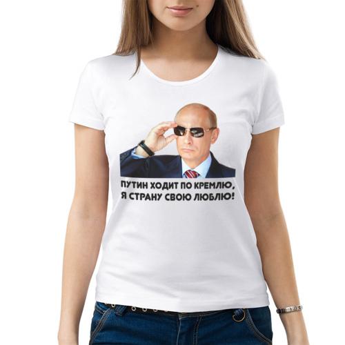 Изображение Путин ходит по кремлю, я страну свою люблю!