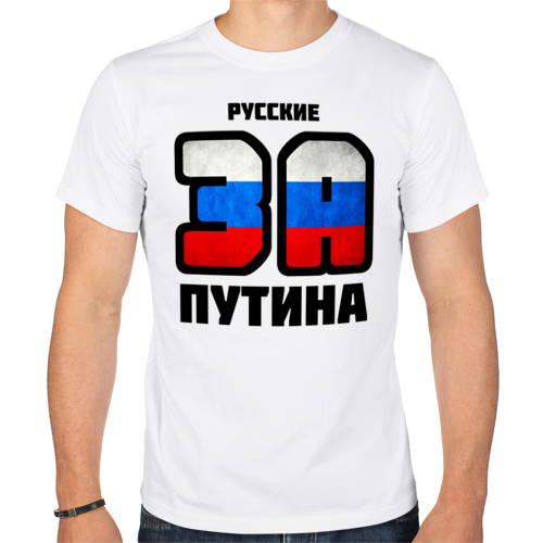 Изображение Русские за Путина