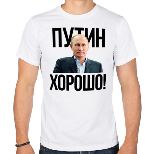 Изображение Путин — хорошо