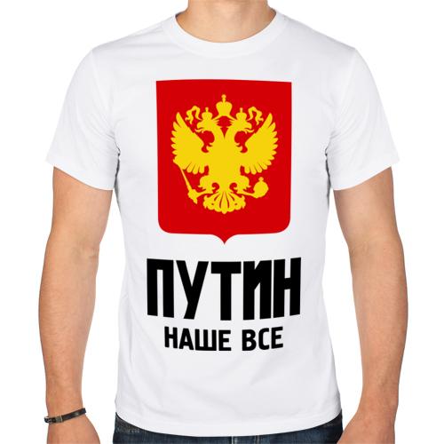 Изображение Путин наше все