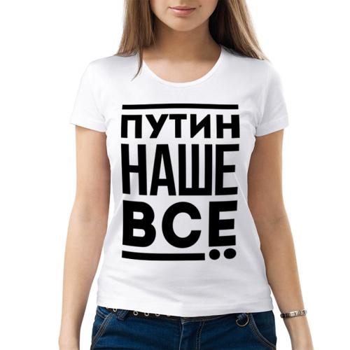 Изображение Путин — наше всё