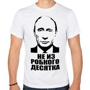 Изображение Путин не из робкого десятка